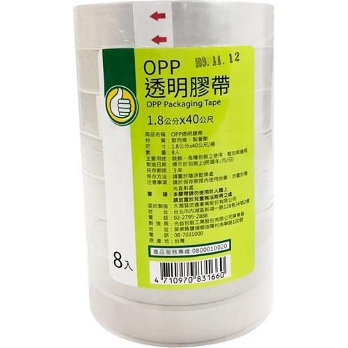 FP OPP透明文具膠帶(1.8公分*40公尺)