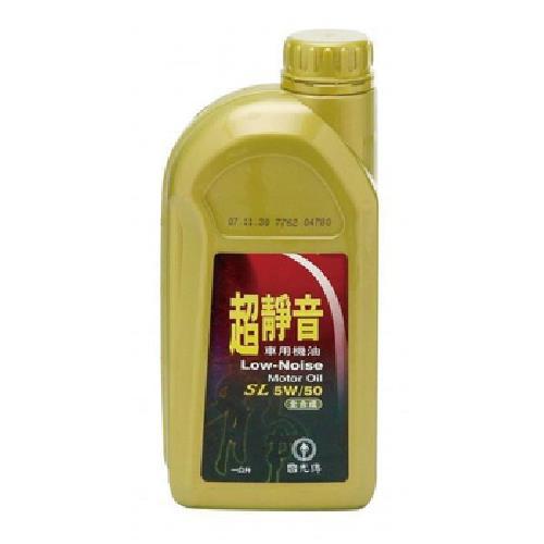 國光牌 超靜音SL車用機油-5W/50(1L)