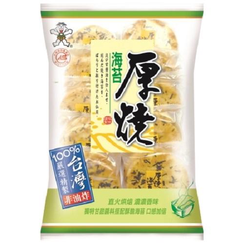 旺旺 厚燒海苔(170g/包)