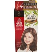 《美吾髮》快速護髮染髮霜-2號(明栗)(40ml*2/盒)
