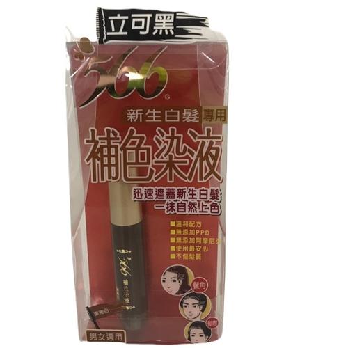 《566》新生白髮專用補色膏-栗褐色(10g/瓶)