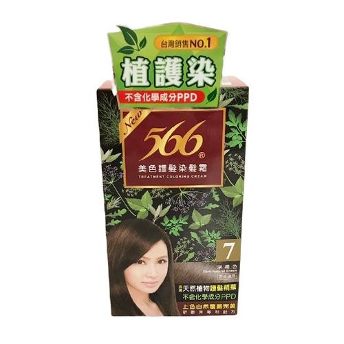 《566》護髮染髮霜-7號  深褐色(女用)(1盒)