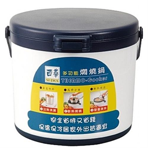 西華 多功能燜燒鍋(不挑色)(5公升)