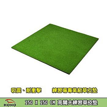 《HONO》GOLF 150x150 cm草皮墊 練習場專用等級