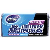 《妙潔》清潔袋-無心捲取 SXL(24張±10%/組)