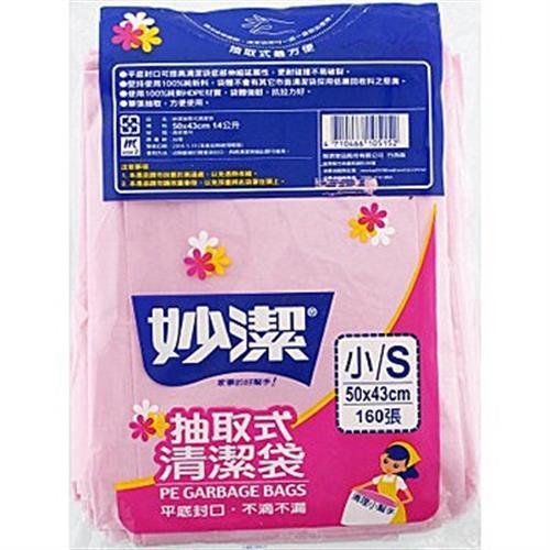 妙潔 平底抽取清潔袋-小(160張±10%/包)