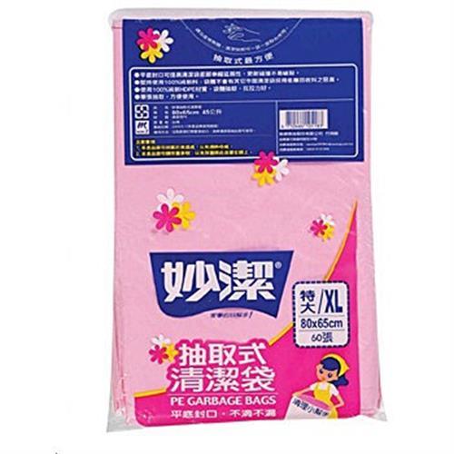 妙潔 抽取式清潔袋-XL(60張±10%/包)
