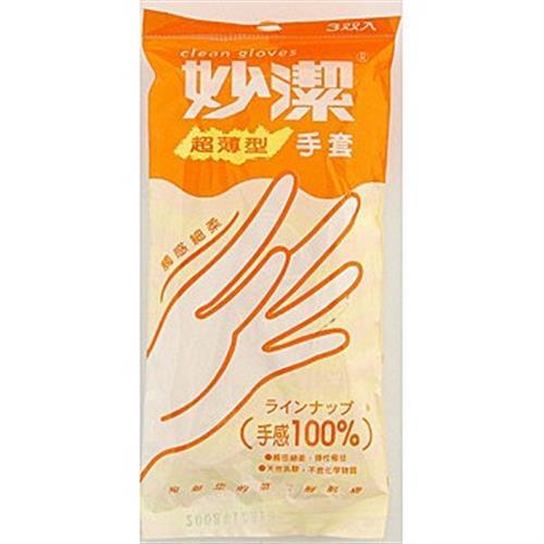 妙潔 超薄手套(3雙/包)
