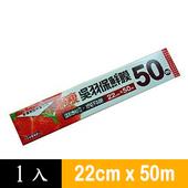 《楓康》吳羽保鮮膜(中)(22cm50M)