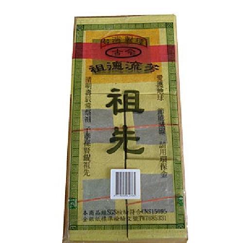 《呈震》台灣環保祖先金(刈金x4/福金x2)