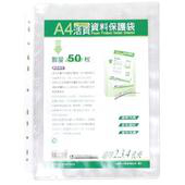 A4 11孔資料袋(50入/包)