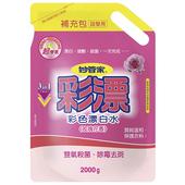 《妙管家》超雙氧彩漂補充包-玫瑰香(2000gm/包)