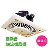 《好空氣》浴室用通風扇(直排設計)