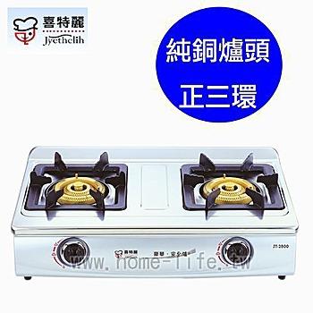 《喜特麗》正三環豪華安全瓦斯爐(JT-2800)(桶裝瓦斯)