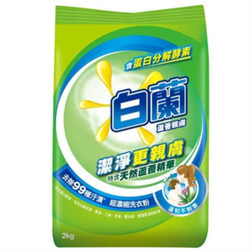 白蘭 蘆薈親膚超濃縮洗衣粉(2kg/包)