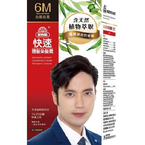 《美吾髮》快速護髮染髮霜6號(男版)(40gm/盒)