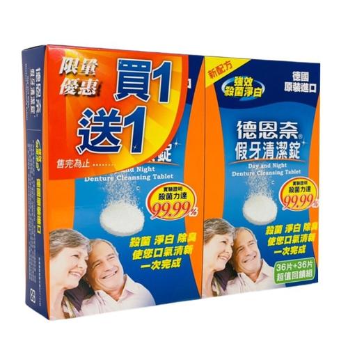 《德恩奈》顯示型假牙清潔錠(36片/盒)