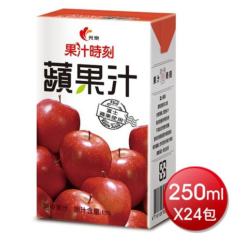 光泉 果汁時刻-蘋果汁(245ml*24包/箱)