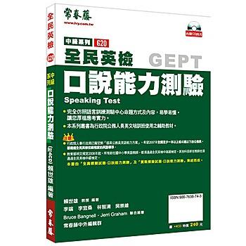 常春藤 中級口說能力測驗(附4朗讀CD)-[全民英檢系列-中級]