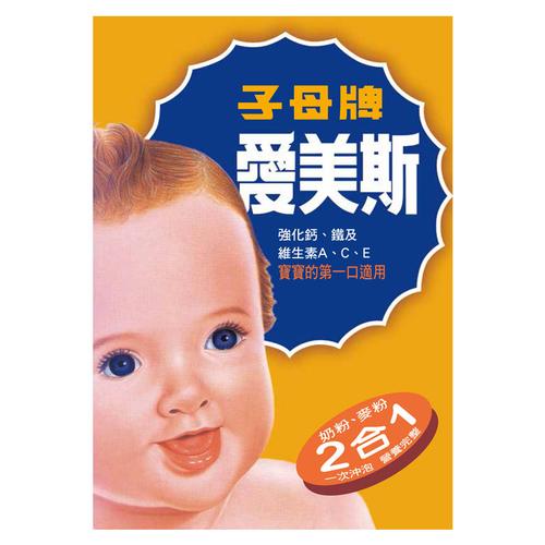 子母牌 愛美斯(900g/盒)