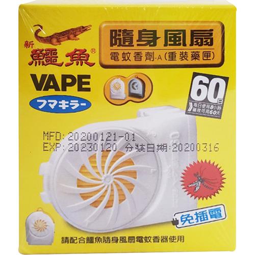 《鱷魚》鱷魚隨身風扇電蚊香劑補充包(盒)