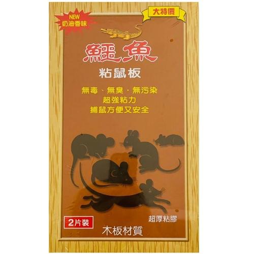 鱷魚 粘鼠板(小)(2片入/組)