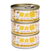 《喜食貓》鮪魚風味餐罐-鮪魚+起司170gx3罐/組 $59