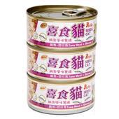 《喜食貓》鮪魚風味餐罐-鮪魚+吻仔魚(170gx3罐/組)