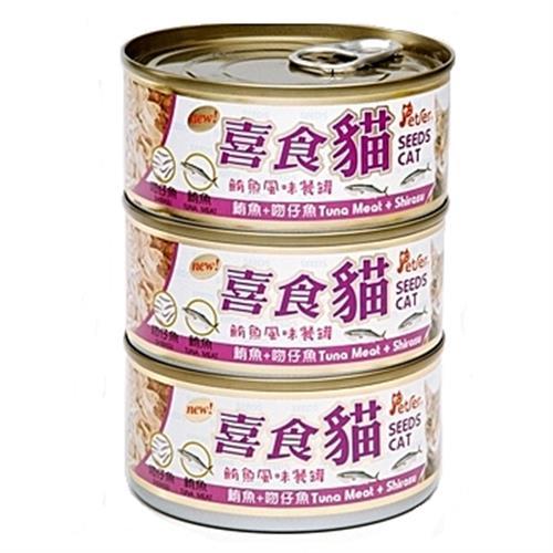 喜食貓 鮪魚風味餐罐-鮪魚+吻仔魚(170gx3罐/組)