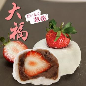 巴特里 日式草莓大福(鮮芋草莓大福*1顆+ 紅豆草莓大福* 1顆)