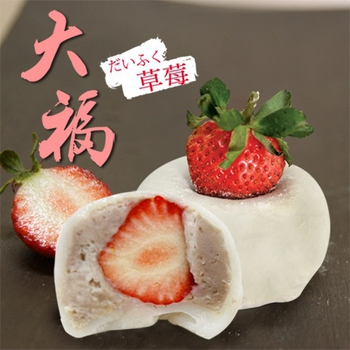 巴特里 日式草莓大福(鮮芋草莓大福*2顆)