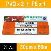 《南亞》超值組合包(PVC*2+PE*1)