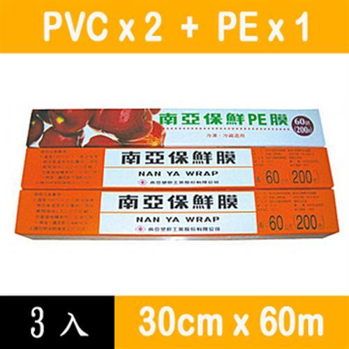 南亞 超值組合包(PVC*2+PE*1)