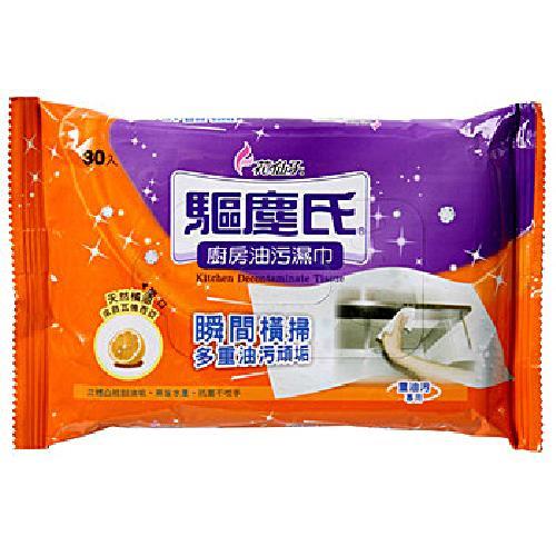 《驅塵氏》廚房油污濕巾(30入/包)