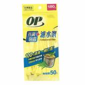 《OP》抗菌防蟲濾水網50入/包 $38