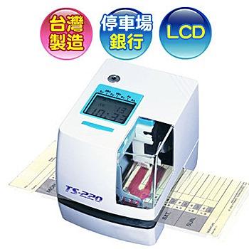 《優利達Needtek》TS-220 多功能印時鐘(TS-220)