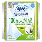 《蘇菲》超薄護墊100%天然棉-無香(28片x2包/組)