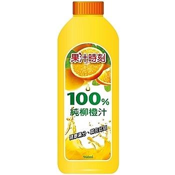 光泉 果汁時刻 100%純柳橙汁(960ml/瓶)