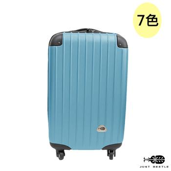 《JUST BEETLE》新都市系列。20吋ABS霧面輕硬殼登機箱(土耳其藍)