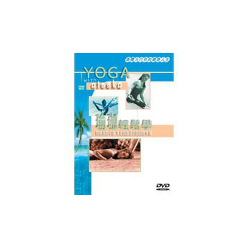 瑜珈輕鬆學平裝版(DVD)