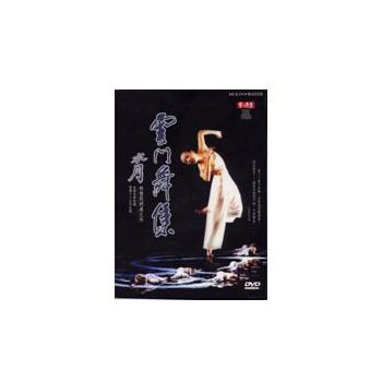 雲門舞集-水月(DVD)