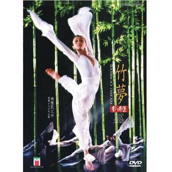 雲門舞集-竹夢(DVD)