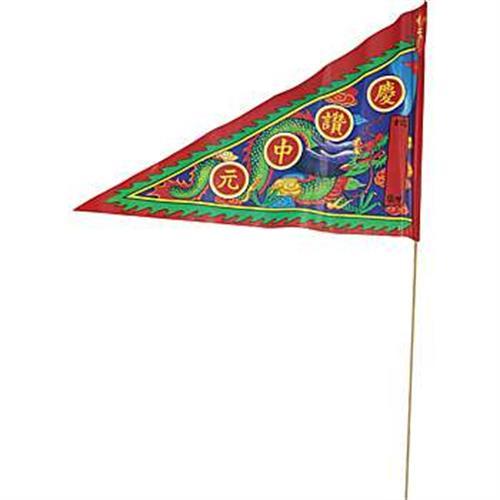 《呈震》中元普渡旗(支)