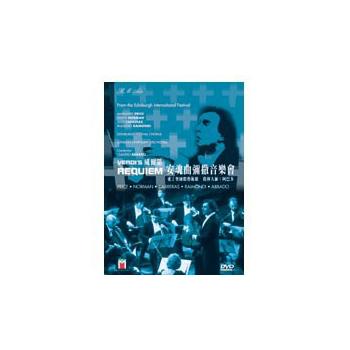 威爾第-安魂曲彌撒音樂會(DVD)