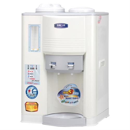 晶工牌 10.5L全自動溫熱開飲機JD-3623