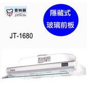 《喜特麗》歐式隱藏式排油煙機(JT-1680)(80cm)