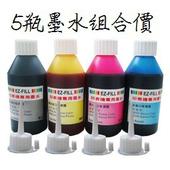 《EZ-FILL》適用EPSON 印表機專用墨水100c.c加贈4*6相紙一包(黑*2瓶/紅*1瓶/黃*1瓶/藍色*1瓶)