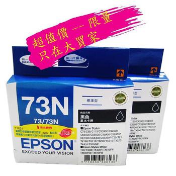 EPSON EPSON T105150 73N 原廠黑色墨水匣(73N 原廠黑色墨水匣---雙盒裝)