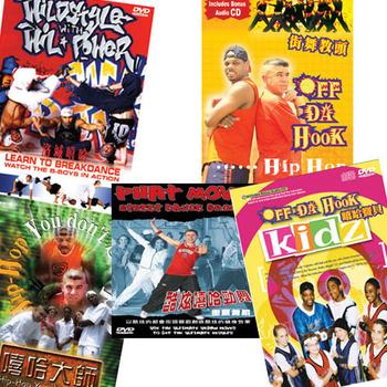 嘻哈街舞男生版系列 5支合購 DVD