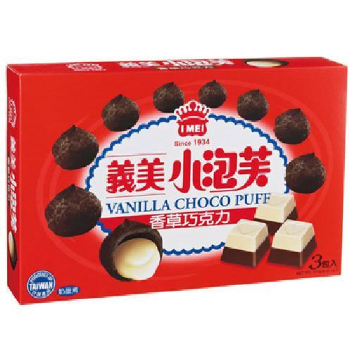 義美 香草巧克力小泡芙(171g/盒)